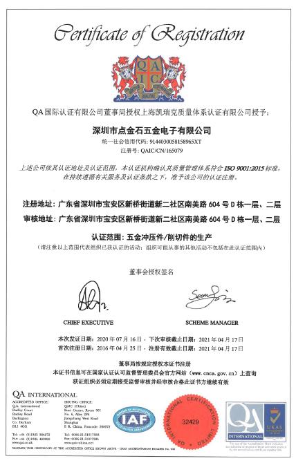 恭喜點金石五金通過ISO9001質量認證體系